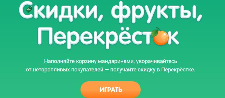 играть в perekrestokgame ru