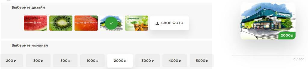 подарочный сертификат perekrestok.digift.ru