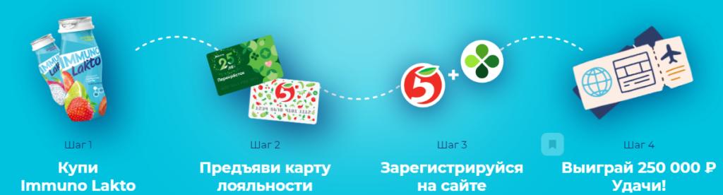 Участвуй в розыгрыше 250000 рублей