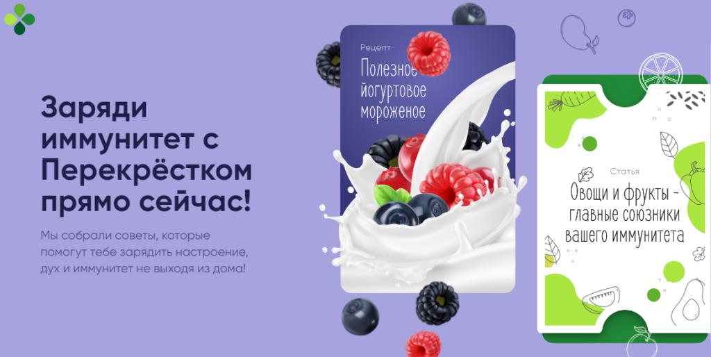 https://perekrestoksale.ru/wp-content/uploads/2020/05/Zaryadi-immunitet-s-Perekrestkom-pryamo-sejchas.png
