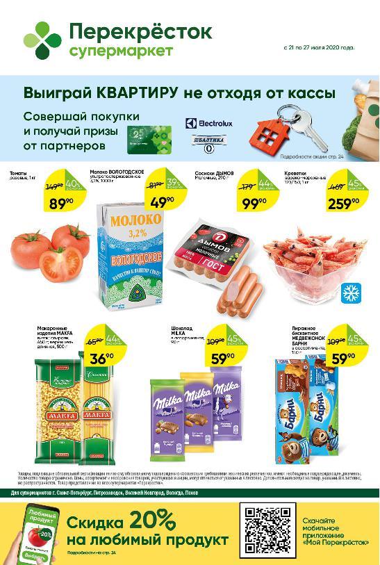Каталог скидок в супермаркетах Перекресток с 21 по 27 июля!
