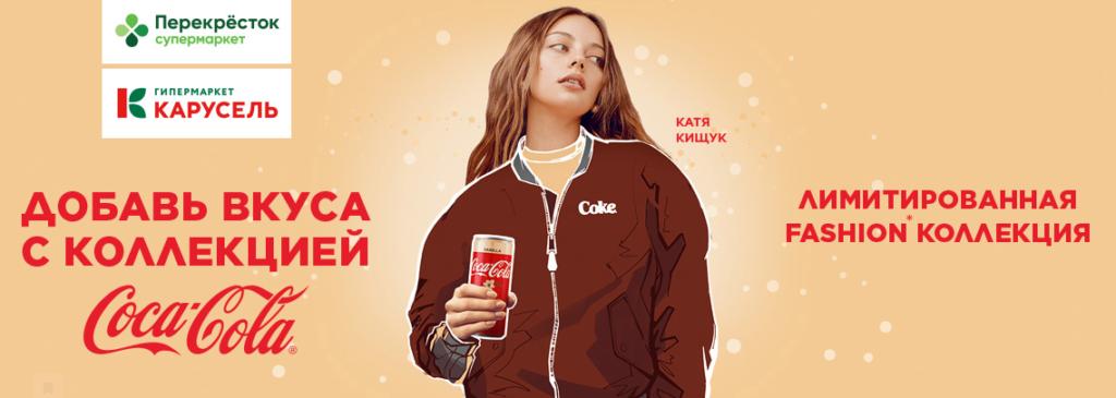 Лимитированная фэшн коллекция одежды кока кола