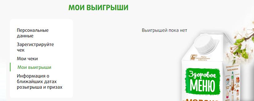 личный кабинет z-menu