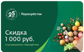 скидка 1000 рублей