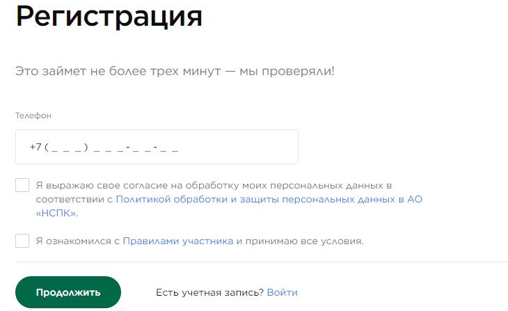 регистрация privetmir ru