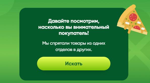 perekrestok game