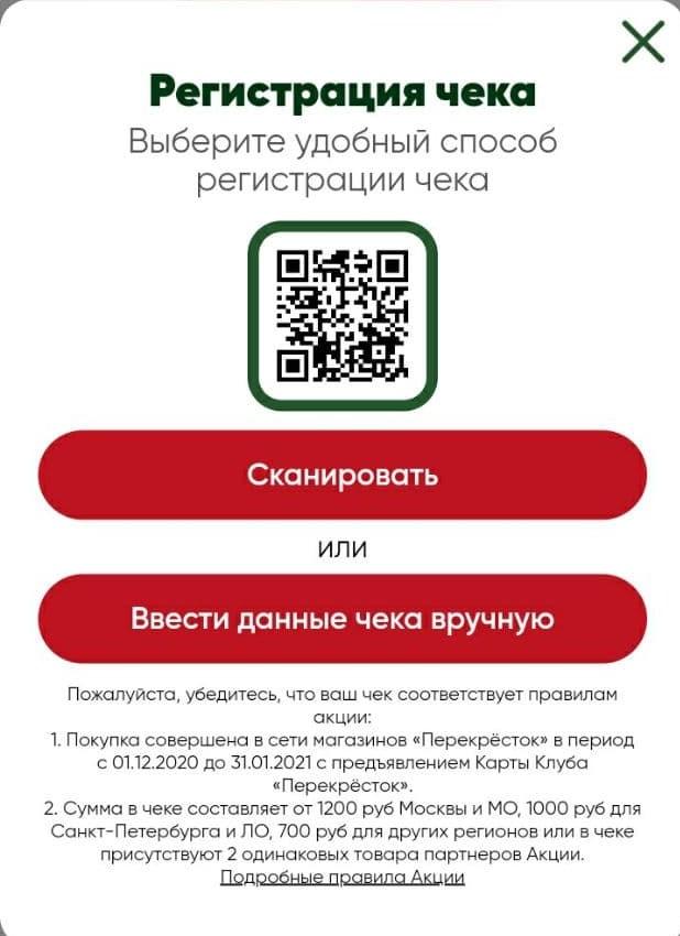 Регистрация чека