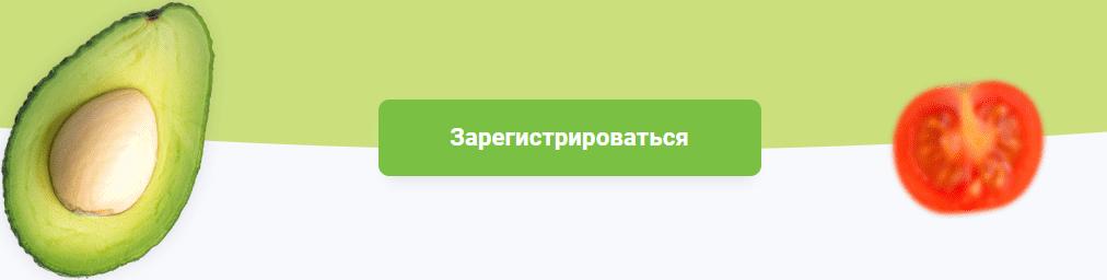 Зарегистрироваться на сайте vprok.ru