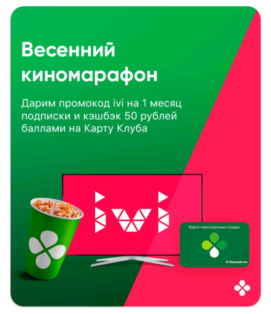 ivi и перекресток весенний киномарафон