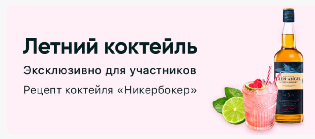 Рецепт коктейля никербокер