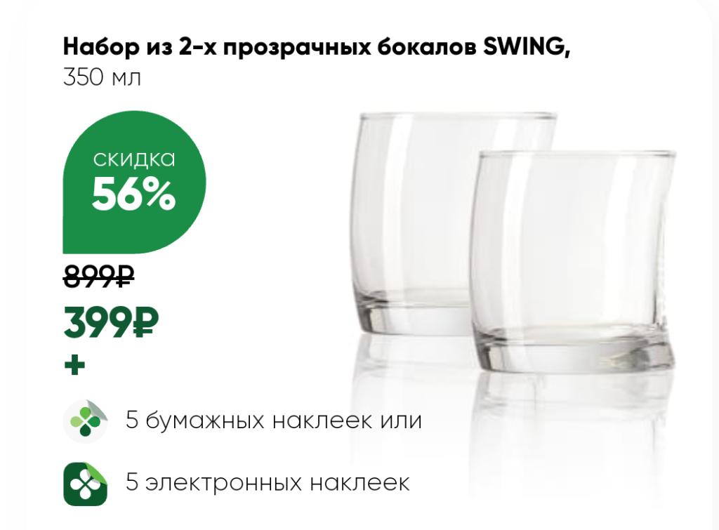 Прозрачные бокалы SWING