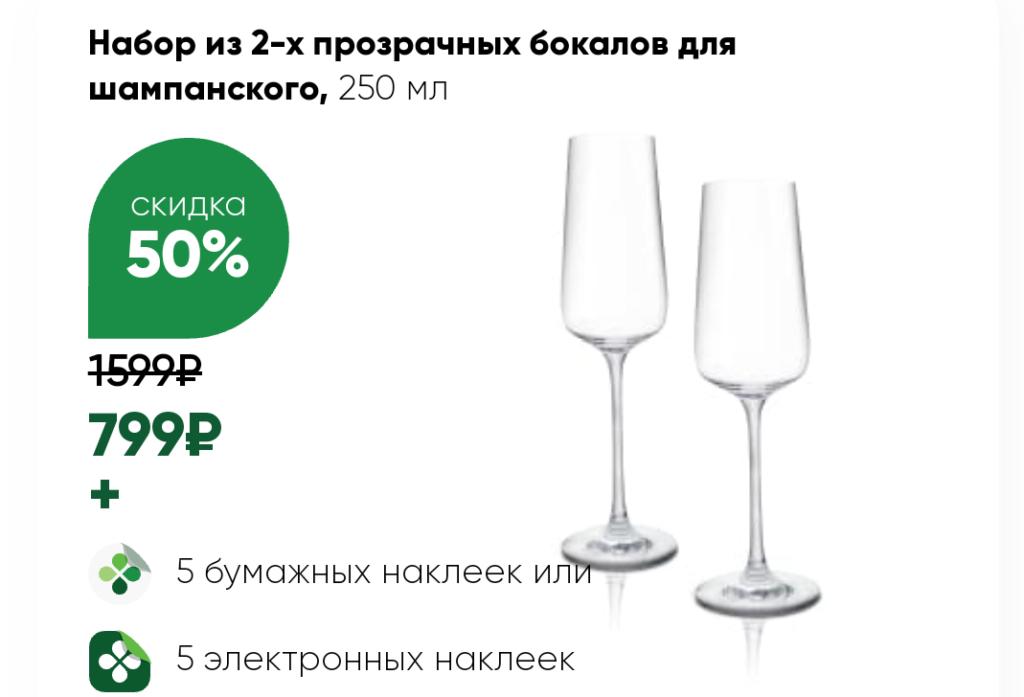 Набор из 2-х прозрачных бокалов для шампанского